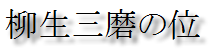 sanma-no-kurai-kanji